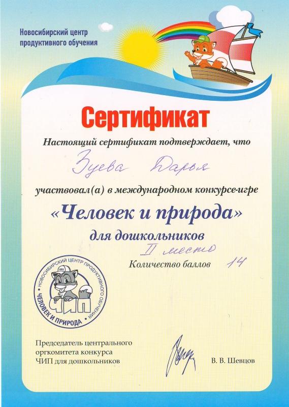 Международный конкурс 3 4 классов человек и природа